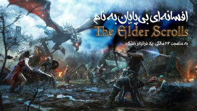 فرانچایز The Elder Scrolls